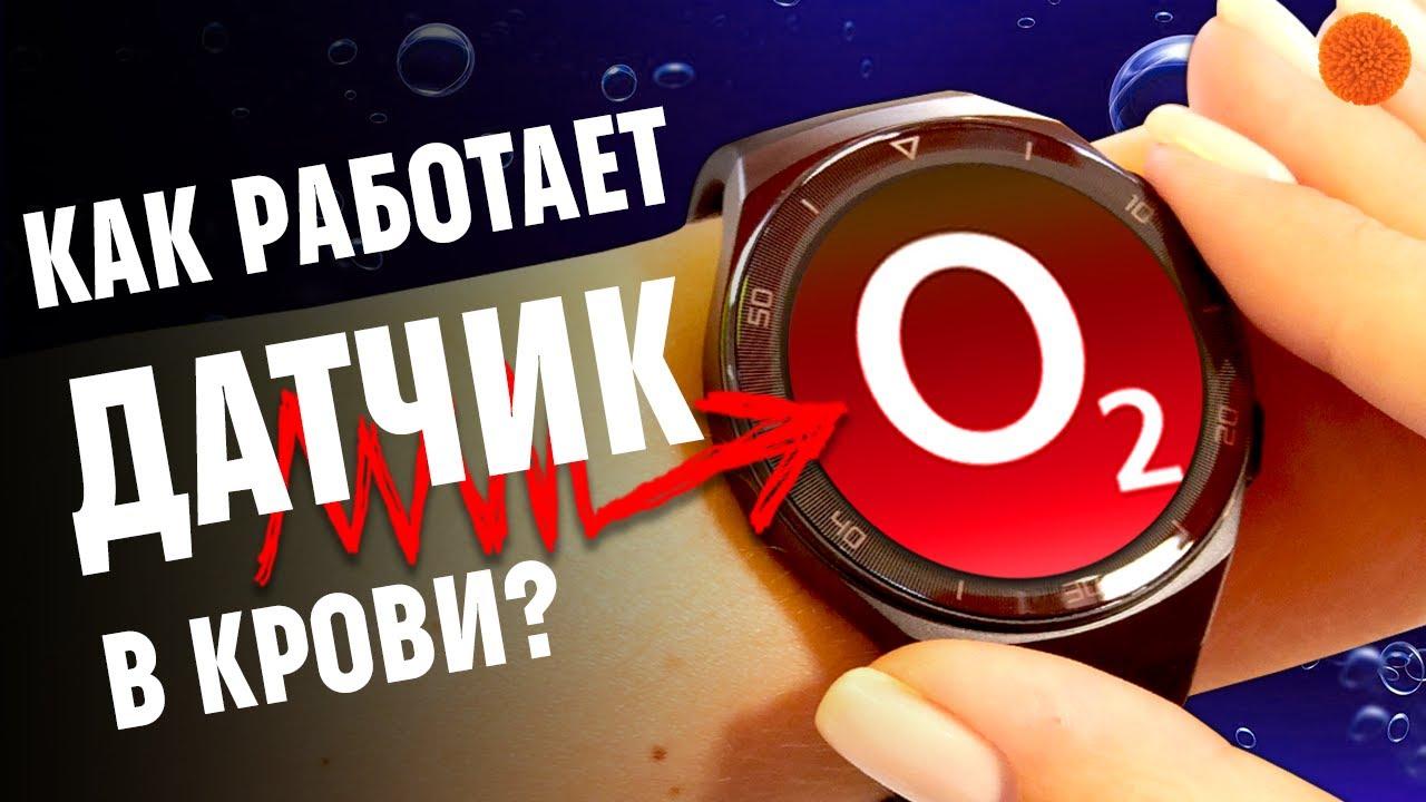 📍 ЗАЧЕМ измерять SpO2 и СКОЛЬКО кислорода у тебя в крови?