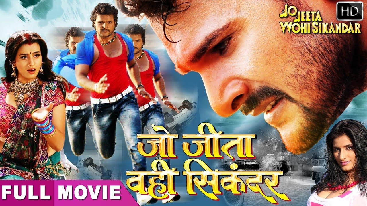 Download Khesari Lal, Akshara Singh की सबसे बड़ी हिट भोजपुरी फिल्म  | Jo Jeeta Wohi Sikandar | Full Movie