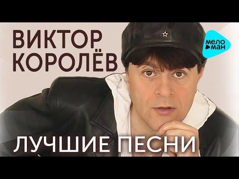 Слушать Виктор Королев - Дым кольцами(дуэт с К.Огонек)