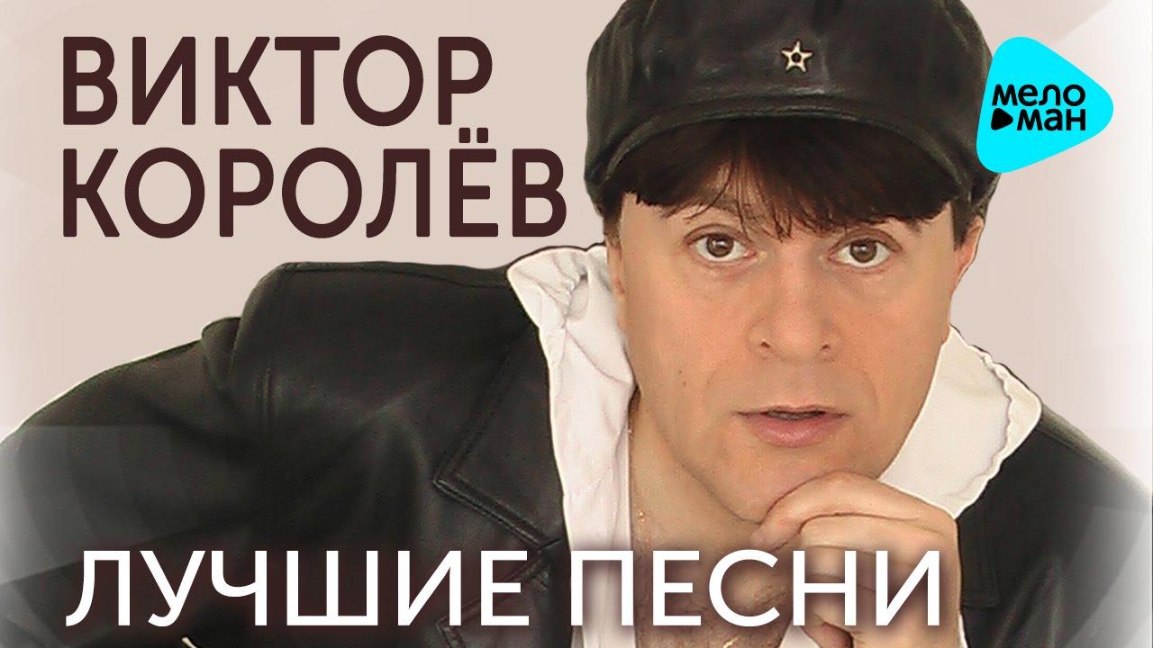 Виктор королев лучшие песни скачать бесплатно mp3
