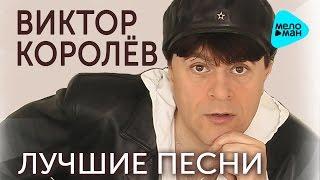 Виктор Королёв - (Лучшие песни 2016)  20 хитов от романтика шансона