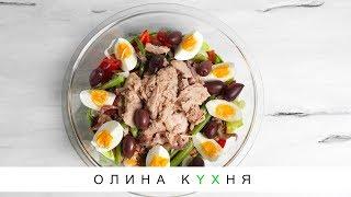 Nicoise Salad | Салат Нисуаз от Belonika | Олина Кухня #37