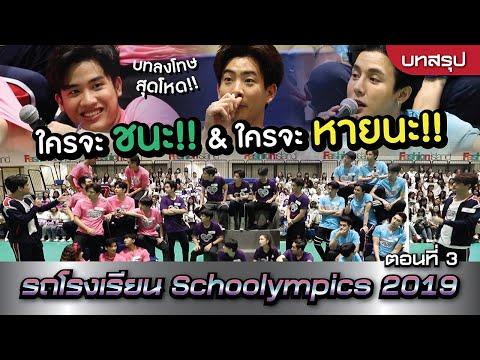 Schoolympics 2019 - วันที่ 29 Dec 2019