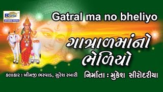 Godhna Dungarwali By Khimji Bharwad | Gaatral Maa No Bheliyo Part 1 | Super Hit Gujarati Bhajan
