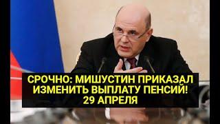СРОЧНО: Мишустин приказал ИЗМЕНИТЬ выплату пенсий! 29 апреля