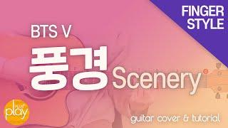 BTS V _ 풍경(Scenery) | 기타 커버 &a…