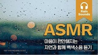 [음악] 1시간 집중력 높이는 음악, 수면 유도음악 빗소리 효과음 백색소음 ASMR (Sound Of Rain Nature Sounds)