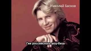 Гейропа Российского шоу-бизнеса