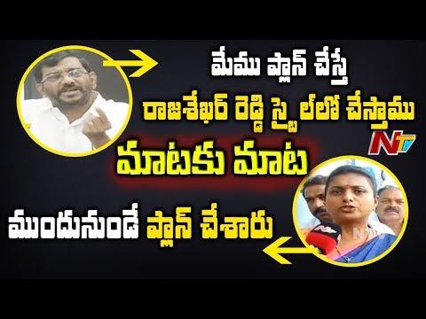 Somireddy Chandra Mohan Reddy Vs MLA Roja Over Attack On Jagan | NTV