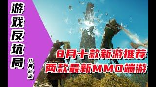 【游戏反坑局】2021年8月新游大盘点,两款MMO端游领航