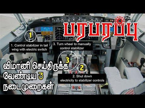 Lion Air விமானி என்ன செய்திருந்தால் தப்பித்து இருக்கலாம்? | Boeing 737 MAX Maintenance