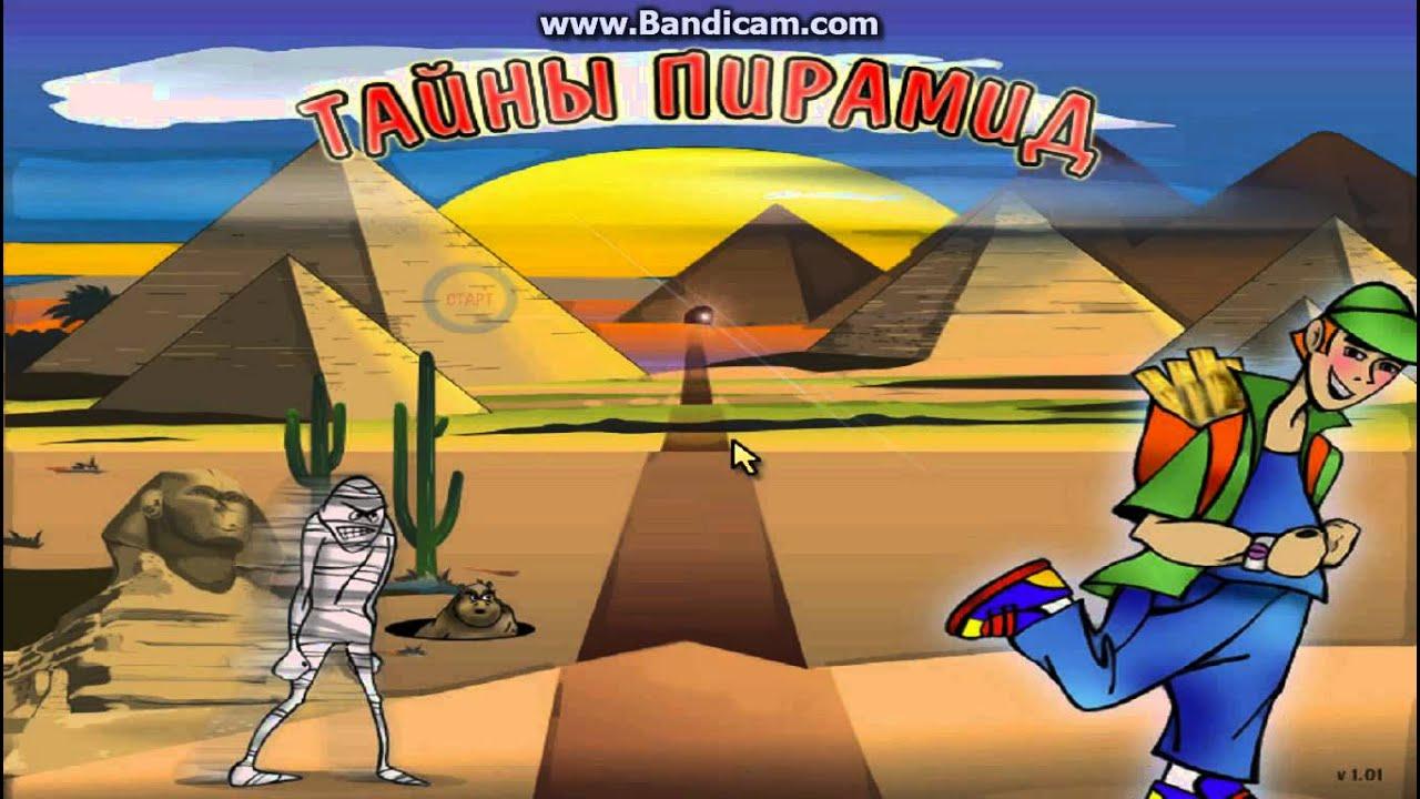 игра тайный пирамид играть