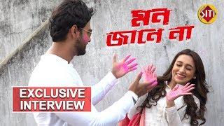 Mon Jaane Na | Holi Special | Exclusive Interview | Yash | Mimi | SVF | Bengali Film মন জানে না