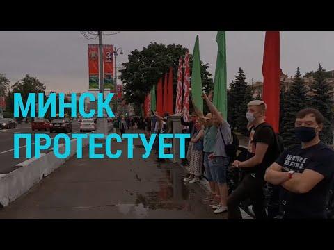 Протесты и задержания