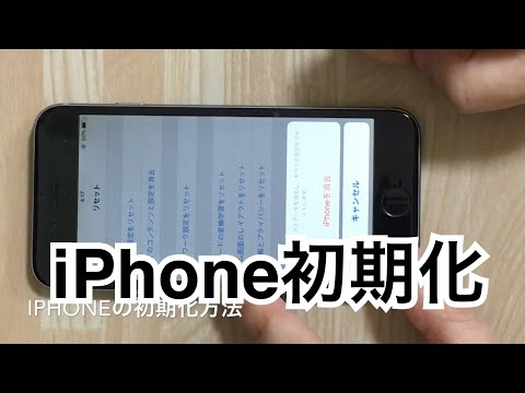 iPhoneの初期化リカバリー方法の手順を公開注意点はiCloudのサインアウト又はiPhoneを探すをOFF