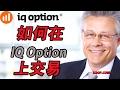 如何在 IQ Option上交易