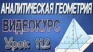 112. Решение типовых задач по теме Прямая линия в пространстве