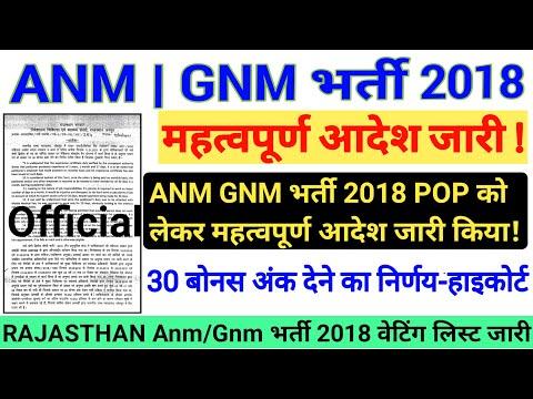 ANM GNM भर्ती 2018 POP महत्वपूर्ण आदेश जारी | Bonou Marks Final Selection / Anm Gnm Waiting Cleared