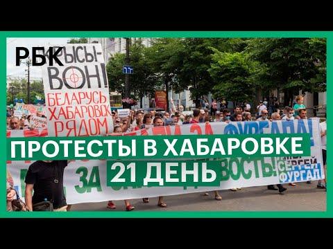 Митинги в поддержку