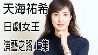 天海祐希(下集):https://youtu.be/LIHEZAUKUxw 北川景子Go!| 從美少...