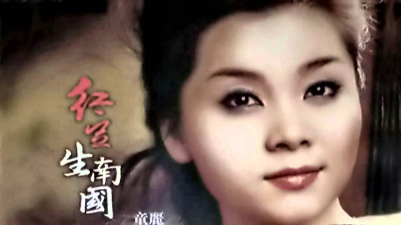 紅燭淚 by 童麗 - YouTube