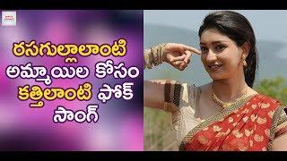 Most Popular Telugu Folk Songs   Somaram Angatla Folk Song   2019 Telugu Folk Songs   Jadala Ramesh