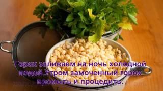 """ВУСНЫЙ суп """"гороховый""""."""