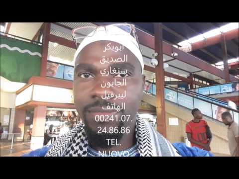imam aboubacar sidiki sangare gabon sur le mois de radjaba radio nour