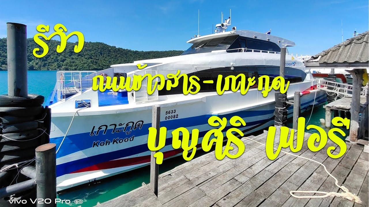 เดินทางไปเกาะกูด โดย เรือบุญศิริ (Boonsiri Ferry) ตัวเต็ม Full Review