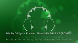 Mix by DJ Igor - Russian Music Hits 2015 (#8) [BONUS]