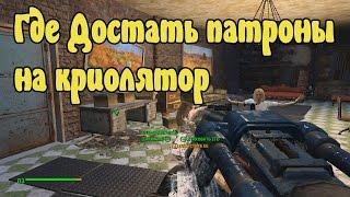 Fallout4 Где Достать Патроны на Криолятор Мер Синт