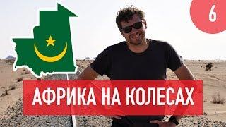 Африка на колесах - Мавритания. Из Украины в Кейп-Таун на автомобиле.