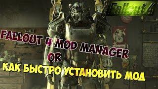 Fallout 4 Как установить мод с помощью Менеджера модов / Fallout4ModManager