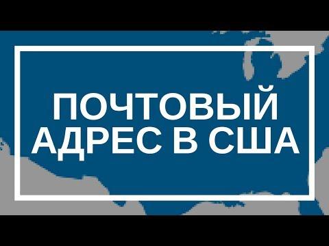 Как зарегистрировать абонентский ящик на почте россии