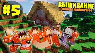 ВЫЖИВАНИЕ В НОВОМ МАЙНКРАФТ 5  СПУСК В ПОДВАЛ  ВАНИЛЬНОЕ ВЫЖИВАНИЕ В Minecraft