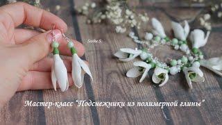 """Подснежники из полимерной глины. Флешмоб """"Весенние цветы"""""""