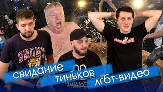 СТЕНДАП ТРИО 3 свидание тиньков пакмен