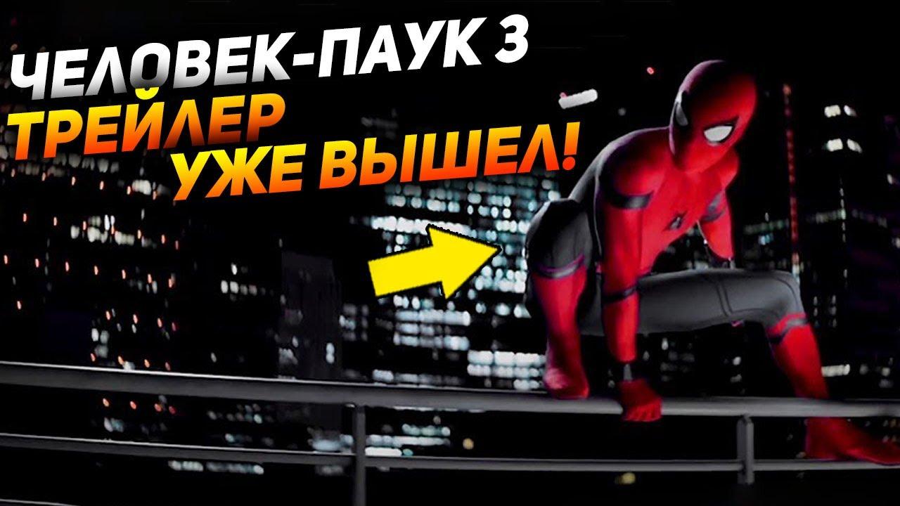 Трейлер Человека-паука 3: Нет пути домой вышел? Sony переносят Человека-паука 3??