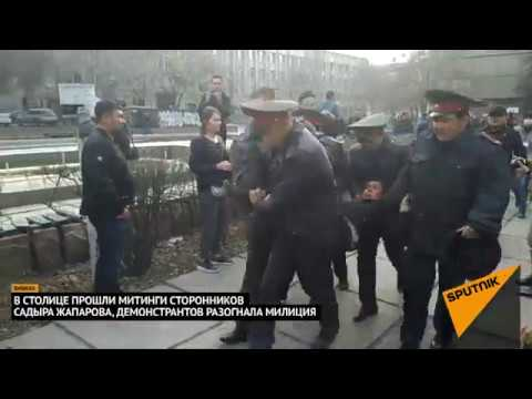 Кадры разгона митинга милиционерами в Бишкеке