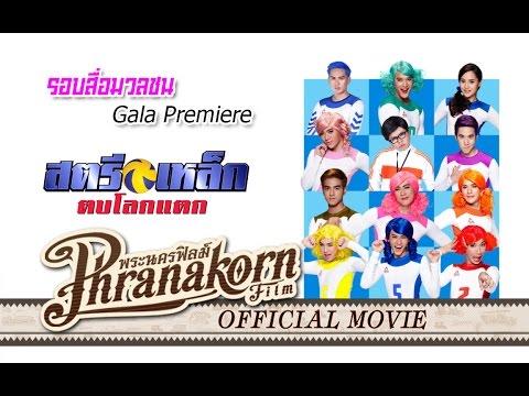 """รอบสื่อมวลชนภาพยนตร์เรื่อง """"สตรีเหล็กตบโลกแตก"""" (Official Phranakornfilm)"""