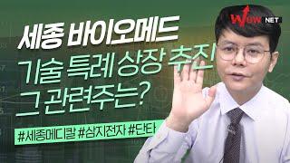 신현식 | 오늘 장 뭐사지? 삼프로 공략주 #주식단타 …