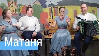 Фото Матаня, частушки под гармонь – поёт ансамбль ПТАШИЦА / передача \