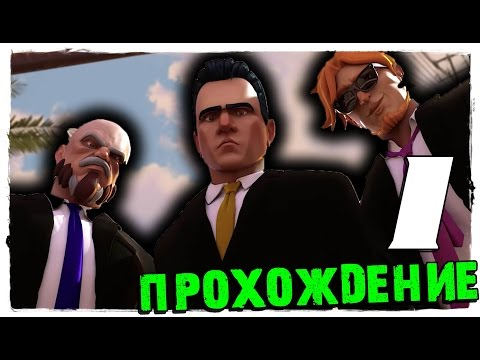 Reservoir Dogs Bloody Days ☺ Прохождение #1 — Бешеные псы, первое ограбление!