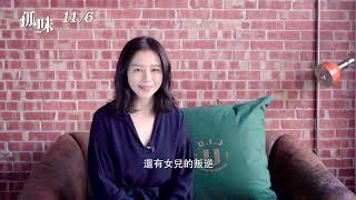 威視電影【孤味】花絮:監製/二姊-徐若瑄篇 (11.06雙雙對對 相揪作伙)