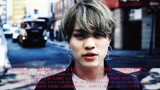吉田広大「あなたが気づかないように」【KODAI SOLO LIVE TOUR 2018 -吉田音楽堂- SPOT】