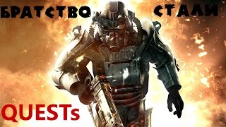 Fallout 4 Братстово стали Пропавший патруль 2
