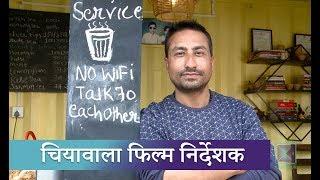 एक चलचित्र निर्देशक जो चिया पसल चलाउँछन् । Kantipur Samachar