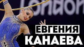 ЛУЧШИЕ УПРАЖНЕНИЯ | ЕВГЕНИЯ КАНАЕВА | BEST EXERCISES EVGENIA KANAEVA