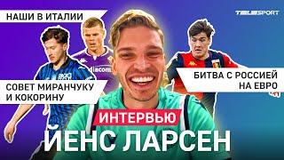 Йенс Ларсен Миранчук и Кокорин игра против Шомуродова и ЧМ в России