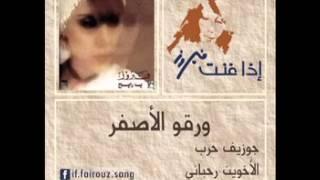 FAIROUZ -  ورقو الأصفر شهر أيلول